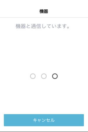 アプリの通信中画面