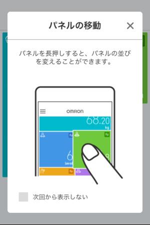 ポップアップ:パネルの移動機能f:id:memeichi:20180120203042j:plain
