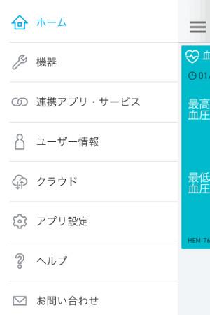 アプリメニューリスト画面