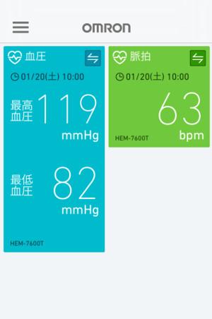 アプリ画面:血圧データ表示