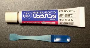 液体絆創膏の同梱物画像