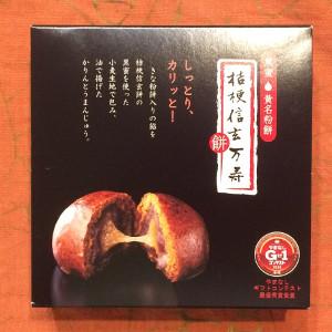 桔梗信玄餅万寿パッケージ
