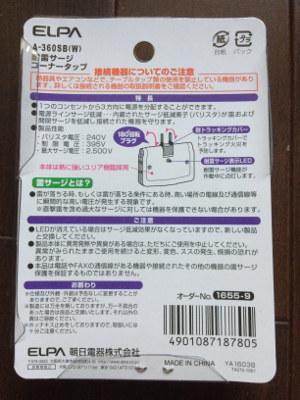 """パッケージ裏の詳細画像""""f:id:memeichi:20180201140100j:plain"""""""