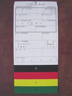 トリアージタッグの画像(Wikipediaより)</p