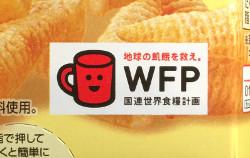 WFPのロゴ