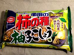 柿の種柚子胡椒味