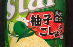 CSの柚子胡椒ロゴ