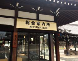 西本願寺の総合案内所