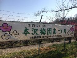 本沢梅園の横断幕