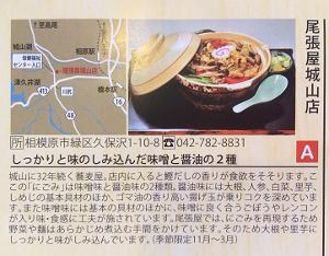 尾張屋城山店の紹介