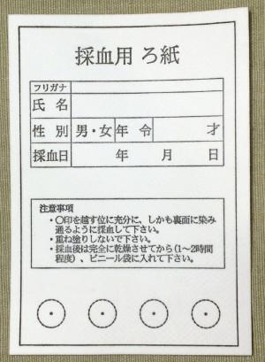 ろ紙の画像