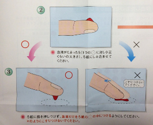 説明書の採血部分