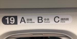 3列座席の表示パネル