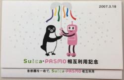 記念カード台紙の画像