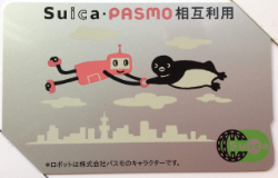 Suica_PASMO相互利用記念カード