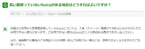 JR東日本QA引用