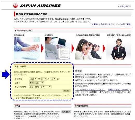 JAL忘れ物検索ページの画像