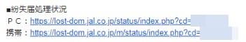 紛失届受付メール内のリンク