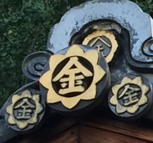 瓦の金紋のアップ