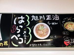 おすすめ(旭川正油ラーメン)