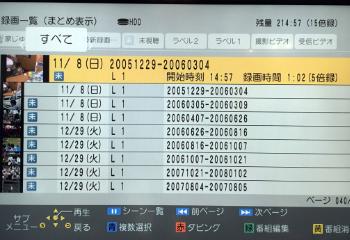 HDDレコーダーの録画データ一覧