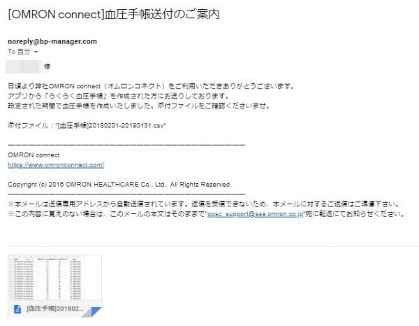 PCの受信メール画面
