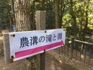 農溝の滝の看板