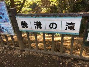 ふたつ目の農溝の滝看板