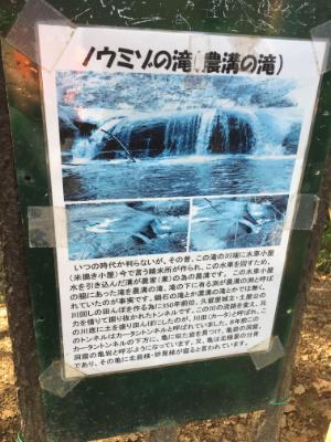 農溝の滝の説明看板