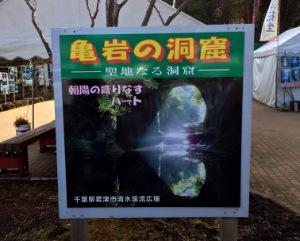 亀岩の洞窟の看板