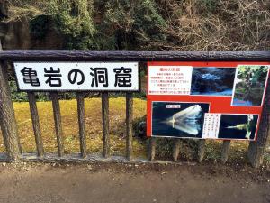 亀岩の洞窟の案内板