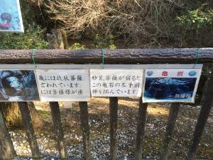 亀岩の説明看板