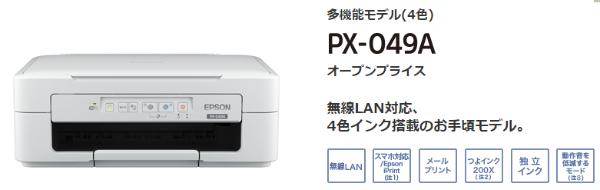 エプソンプリンターPX-049A
