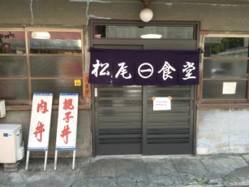 松尾食堂入口の画像