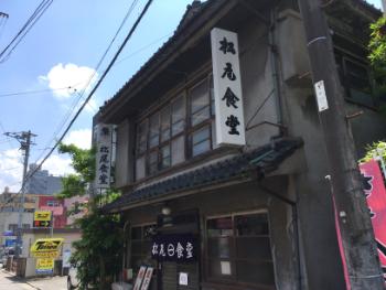 松尾食堂の外観寄り画像