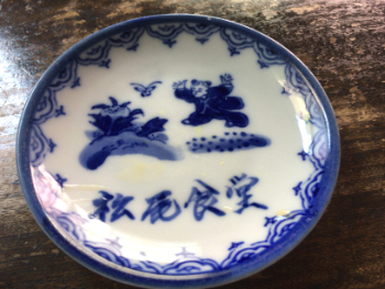 松尾食堂の名入り小皿