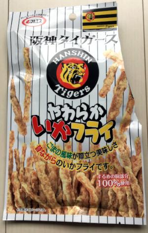 阪神タイガースやわらかイカフライの袋
