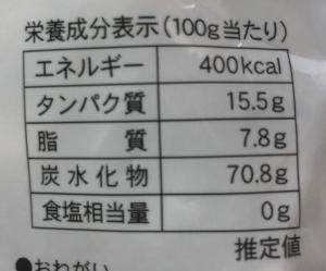 旭豆の栄養成分表