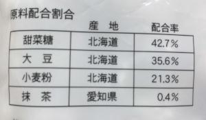 旭豆の原料配分割合表