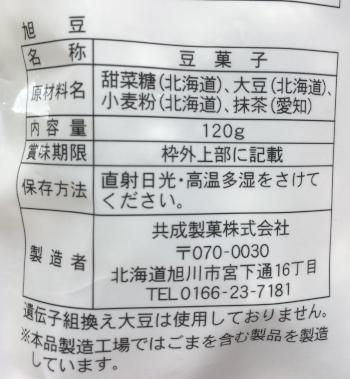 PKGの旭豆詳細