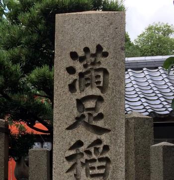 満足稲荷神社タイトル画像