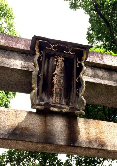 扁額の画像