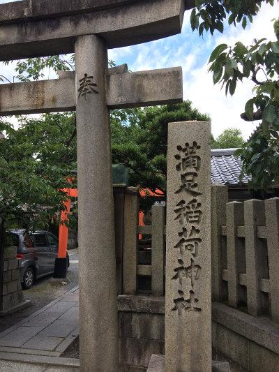 満足稲荷神社の石柱の画像