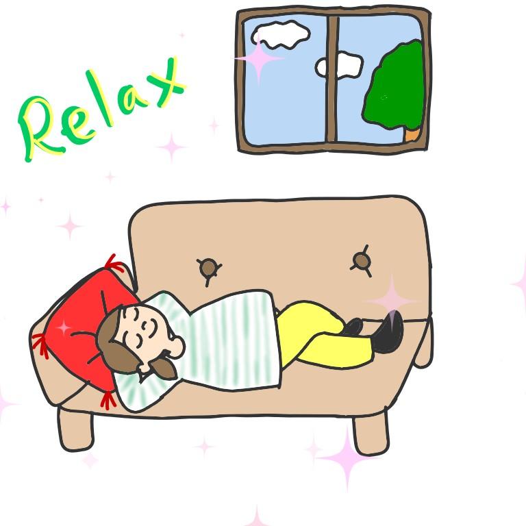 リラックス