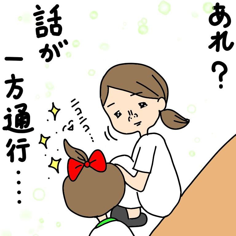 親子の会話4