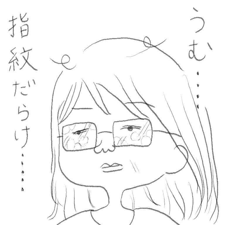 指紋だらけのメガネ