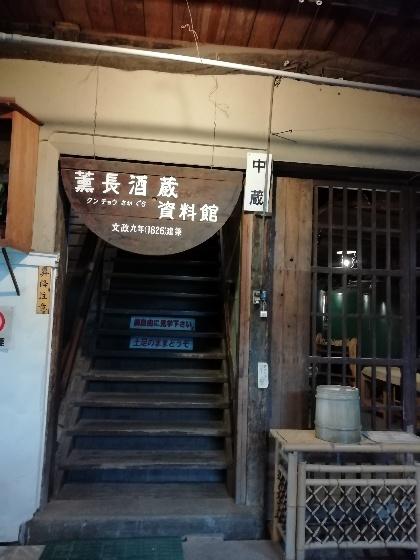 豆田商店街 豆田上町通り 薫長酒造資料館
