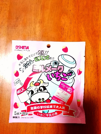 DAISO 画像 ミルメークいちご おいしい 給食 子供