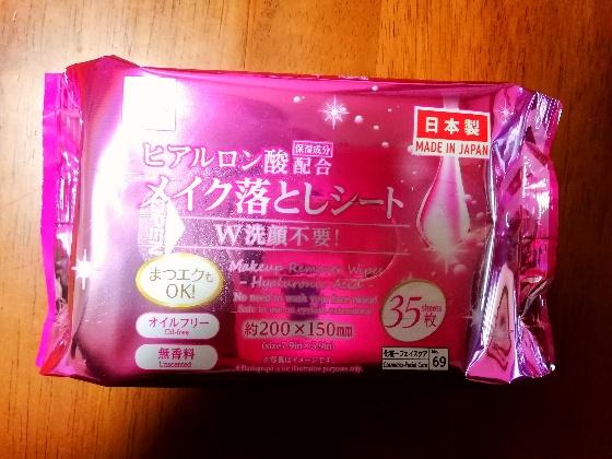 DAISO メイク落としシート 画像 W洗顔不要 日本製 ヒアルロン酸配合 35枚