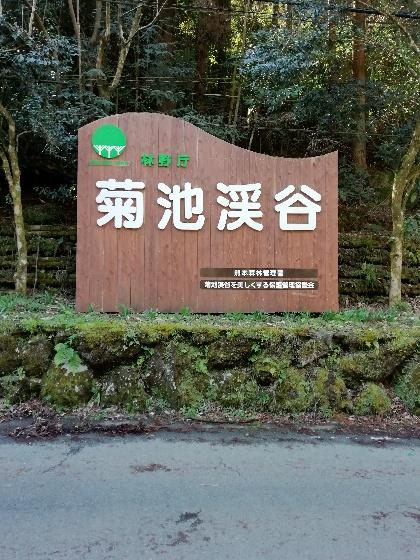 画像 菊池渓谷 看板 熊本県